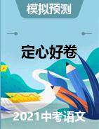 2021年中考语文定心专练【定心好卷】