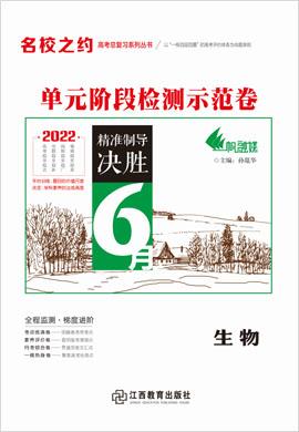 2022高考生物一轮复习单元检测示范卷【名校之约】(老高考版)
