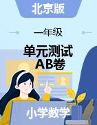 【精编AB卷】2021-2022学年小学数学一年级上册-单元测试A、B卷(含答案)北京版