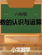 【专项复习】2021年数学小升初专项复习训练卷—数的认识和数的运算专项   含答案 通用版
