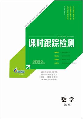 2022【新高考方案】高三数学(文科)一轮总复习课时跟踪检测分册(老高考版)