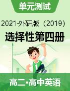 2020-2021学年高二英语选择性必修第四册同步单元AB卷(新教材外研版,天津专用)