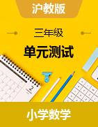 2021-2022学年数学三年级上册单元测试   沪教版(含答案)