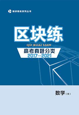 【精讲精练】2017-2021五年高考数学(文)真题分类区块练