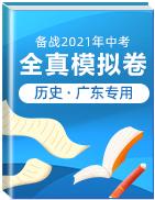 【贏在中考?黃金20卷】備戰2021年中考歷史全真模擬卷(廣東專用)