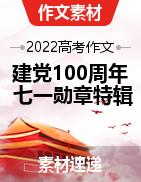 2022骞撮����璇���婊″��浣���绱���涔�寤哄��100�ㄥ勾涓�涓���绔��硅�