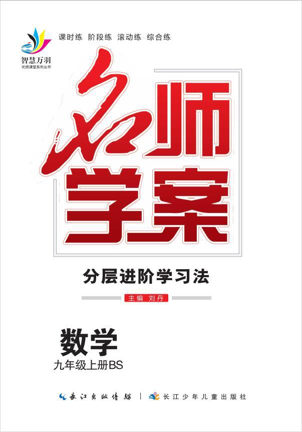 2020-2021学年九年级上册初三数学【名师学案】(北师版)