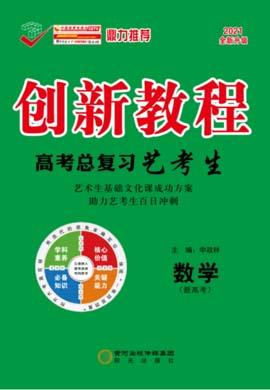 2021高考数学【创新教程】艺考生高考总复习课件(新高考)
