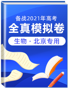 【赢在高考•黄金20卷】备战2021年高考生物全真模拟卷(北京专用)
