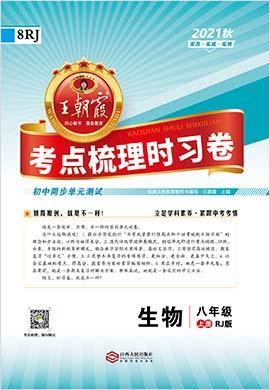 【王朝霞系列】2021-2022学年八年级上册初二生物考点梳理时习卷(人教版)