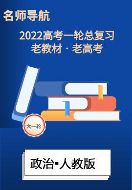 2022高考政治一轮复习【名师导航】配套Word教参(人教版▪老教材老高考)