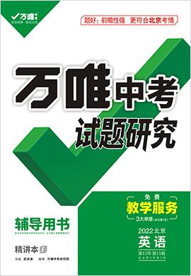 2022【万唯中考】北京试题研究精讲本英语(辅导用书)