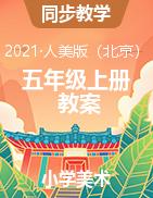 五年级上册美术同步教案 人美版(北京)