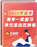 2022年高考一轮复习单元滚动双测卷