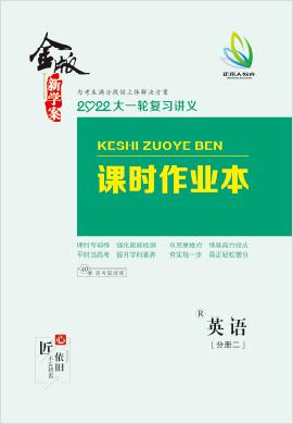 2022高考英语【金版新学案】大一轮复习讲义·高三总复习课时作业本