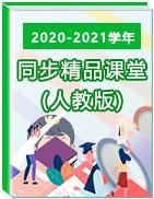 2020-2021学年八年级英语下册同步精品课堂(人教版)