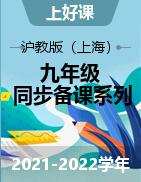 【上好课】2021-2022学年九年级物理第一学期同步备课系列(上海沪教版)