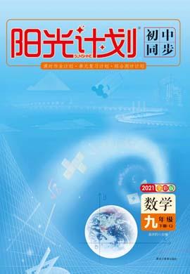 2020-2021学年九年级下册初三数学【阳光计划】初中同步课件(青岛版)