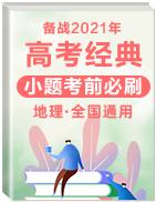 备战2021年高考地理经典小题考前必刷(全国通用)
