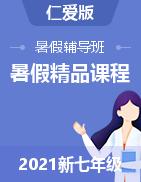 【暑假辅导班】2021年新七年级英语暑假精品课程(仁爱版)