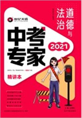 2021河南《中考专家·道德与法治》