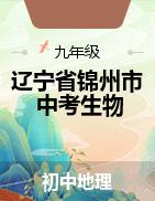 2021年辽宁省锦州市中考生物模拟预测卷