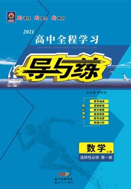 2020-2021学年新教材高中数学选择性必修第一册【导与练】高中全程学习(人教A版)