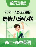 2020-2021学年高二英语单元测试定心卷(人教版选修8)