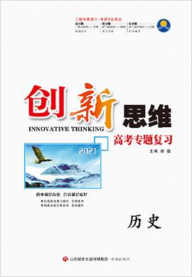 2021高考历史【创新思维】二轮专题复习课件