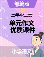 【优质作文】三年级语文上册单元作文课件(部编版)