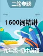 中考英语1600个单词用法精讲