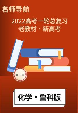 2022新高考化学一轮复习【名师导航】配套Word教参(鲁科版·新高考)