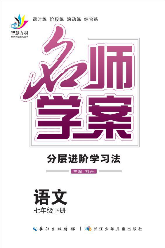 2020-2021学年七年级下册初一语文【名师学案】(部编版)(书稿)