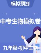 2021年辽宁省沈阳市中考生物名校模拟卷