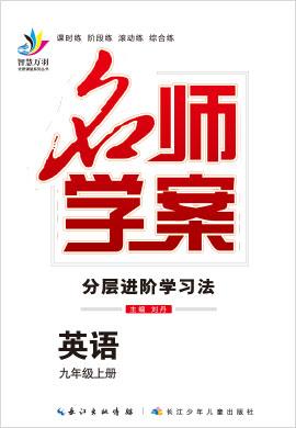 2020-2021学年九年级上册初三英语【名师学案】(人教版)宜昌