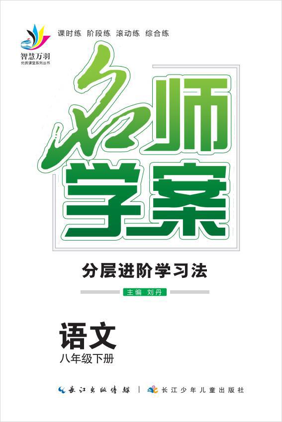 2020-2021学年八年级下册初二语文【名师学案】部编版(书稿)
