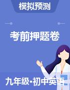 2021年中考英語押題卷(江西專用)