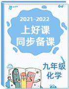 【上好课】2021-2022学年九年级化学上册同步备课系列(人教版)
