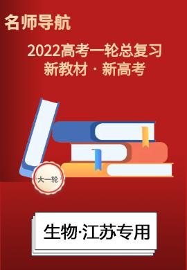 2022新高考生物一轮复习【名师导航】配套Word教参(新高考 江苏专用)