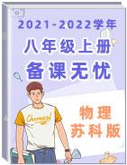 2021-2022学年八年级物理上册备课无忧(苏科版)