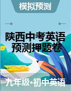 2021年陕西省中考英语一线调研名校预测押题卷