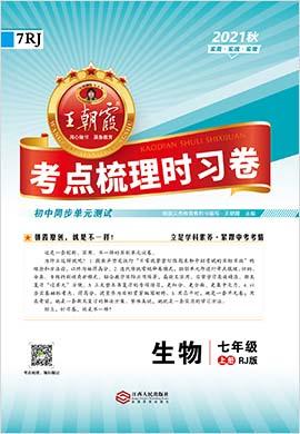 【王朝霞系列】2021-2022学年七年级上册初一生物考点梳理时习卷(人教版)