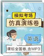 2021年高考英语模拟考场仿真演练卷(课标全国卷,含MP3)