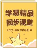 2021-2022学年初中学易精品同步课堂