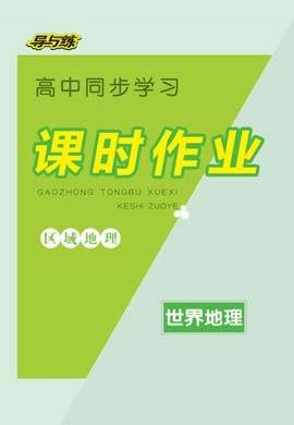 2020-2021学年高中区域地理【导与练】百年学典·高中全程学习课时作业(世界地理)