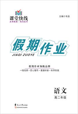 【课堂快线】2021高二语文暑假作业(老教材)