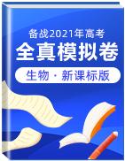 【赢在高考•黄金20卷】备战2021年高考生物全真模拟卷(新课标版)