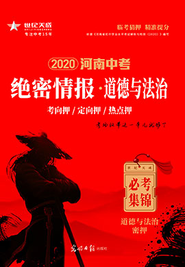 【绝密情报】2020河南中考道德与法治