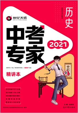 2021河南《中考专家·历史》