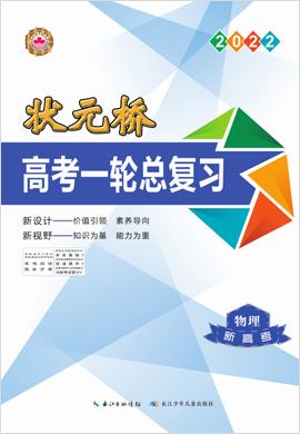 【开学季】【状元桥】2022高考物理一轮总复习讲义分册(新高考版)